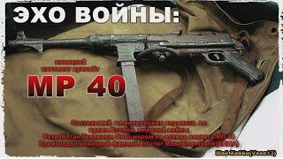 Немецкий пистолет пулемет МР 40