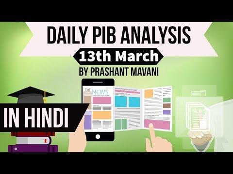 13 March 2018 - PIB - Press Information Bureau news analysis for UPSC IAS UPPCS MPPCS SSC IBPS
