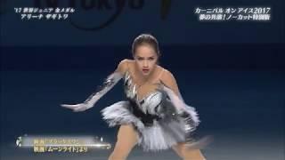 CaOI2017 町田樹解説 9 アリーナ・ザギトワ アリーナ・ザギトワ 検索動画 13