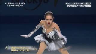 CaOI2017 町田樹解説 9 アリーナ・ザギトワ 町田樹 検索動画 17