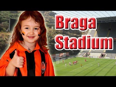 Прогулка по стадиону Браги - Braga stadium