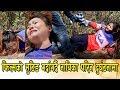 Exclusive फिल्मको शुटिंग गर्दा गर्दै भयो नायीकाको दुर्घटना / New Movie Gulmeli Dai
