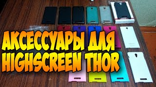 Аксессуары для Highscreen Thor (Чехлы, Бамперы, Flip Case)(Купить: • Набор из 10-ти бамперов ..., 2015-02-14T01:12:15.000Z)
