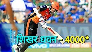 #IPL2018: शिखर धवन ने पूरे किए IPL करियर के 4000 रन | Sports Tak