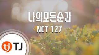 [TJ노래방] 나의모든순간(No Longer) - NCT 127 / TJ Karaoke
