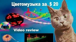 пиксельная цветомузыка за 20$, видеобзор, WS2811+sound(5m 5050 30LED/M DC12V WS2811 WS2811S Musical Voice Control видео обзор готовой цветомузыки. Покупал на ебэй, так как там была самая..., 2017-01-01T14:45:42.000Z)