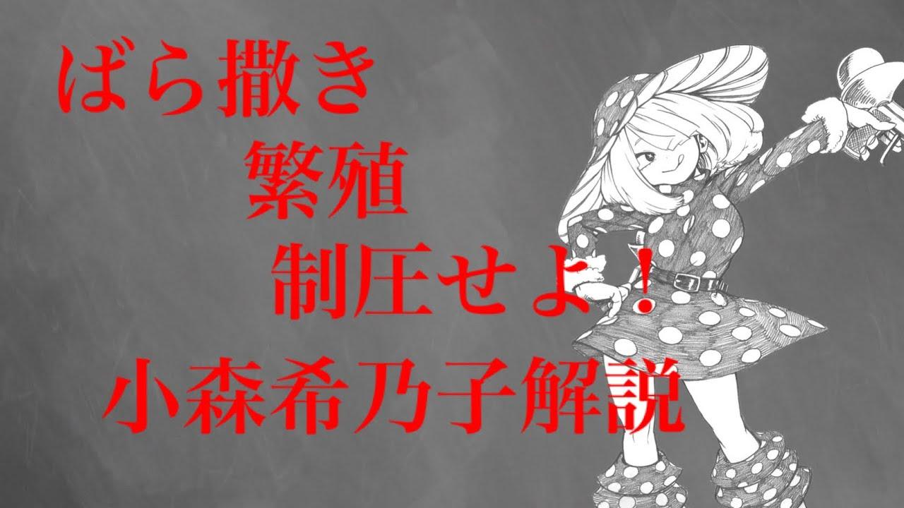 子 かわいい 希乃 小森