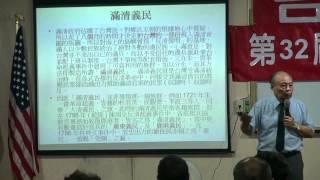 120616-8-戴潮春、族群械鬥、普渡-郭弘斌-台灣民政府第32屆法理自治學院