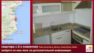 квартира с 2-х комнатная в Palau Saverdera, Girona, Costa Brava(больше информации на квартира в продаже в Palau Saverdera, Girona, Costa Brava, Spain с 2 спальни: ..., 2014-03-02T00:08:34.000Z)