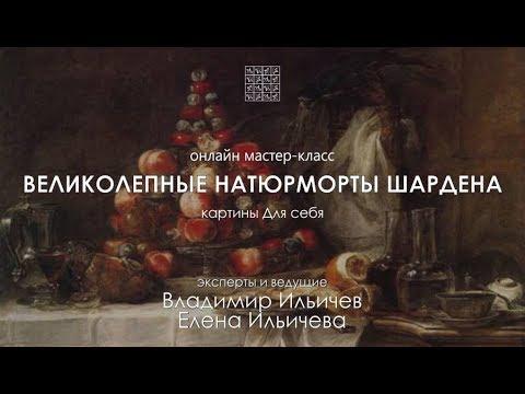 Бесплатный вебинар Великолепные натюрморты Шардена