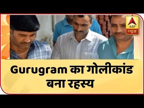 Gurugram: Shot By Guard, Judge's Wife Dead, Reason Still Unknown | ABP News