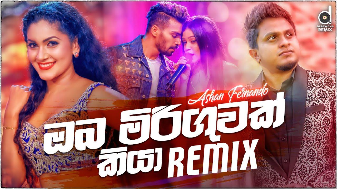 Oba Miriguwak Kiya (Remix) - Ashan Fernando (Dj Evo) | Sinhala Dj Songs | Ashan Fernando Remix Songs