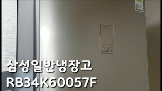 삼성일반냉장고 RB34…