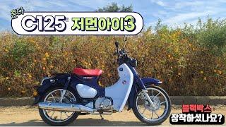 C125 저먼아이3 -…