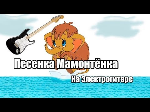 #Песенка мамонтёнка ( Slow Guitar Cover by Kirill ) Музыка из Детства
