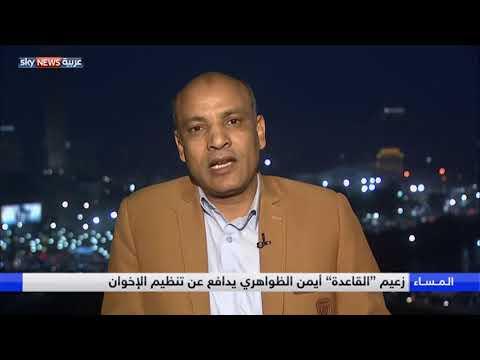 زعيم -القاعدة- أيمن الظواهري يدافع عن تنظيم الإخوان