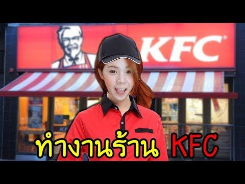 เมื่อแป้งทำงานร้าน KFC