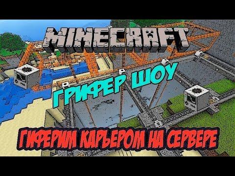 Гриферство на сервере Minecraft / Как загриферить сервер Minecraft (Гриферим карьером - грифер шоу)