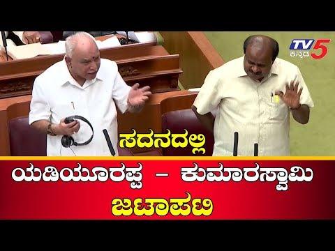 ಸದನದಲ್ಲ ಯಡಿಯೂರಪ್ಪ ಕುಮಾರಸ್ವಾಮಿ ಜಟಾಪಟಿ   HD Kumaraswamy   BS yeddyurappa   TV5 Kannada