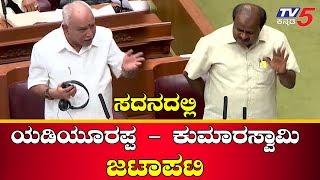 ಸದನದಲ್ಲ ಯಡಿಯೂರಪ್ಪ ಕುಮಾರಸ್ವಾಮಿ ಜಟಾಪಟಿ | HD Kumaraswamy | BS yeddyurappa | TV5 Kannada