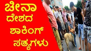 Amazing Fact about China in Kannada