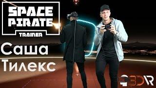 EXCLUSIVE! Погружение в VR игру Space Pirate с Сашей Тилэксом | 3D-VR: всё о виртуальной реальности
