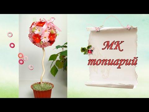 DIY Топиарий / Как сделать дерево счастья / Цветущий кактус