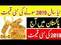 Gold Price Today in Pakistan 2019   Gold Rate Today    Aaj Sonay ki Qeemat