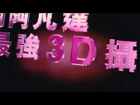 World's first 3D porn release china 3D.FLV