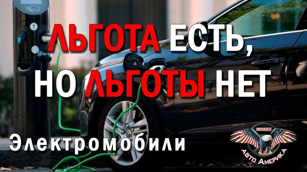 Растаможка электромобилей. Льгота есть, но льготы нет! [Растаможка 2020]