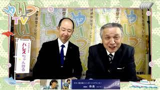 パレスちゃんねる ゲスト 佐藤嘉之さん