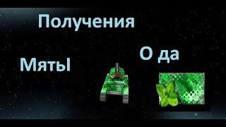 Tanki Online БЕЗУМНЫЕ ВЫХОДНЫЕ ПОЛУЧЕНИЯ КРАСКИ МЯТА