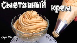 Cметанный карамельный крем из доступных ингредиентов для тортов и пирожных