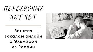 ПЕРЕХОДНЫХ НОТ НЕТ. ВОКАЛ ОНЛАЙН. РОССИЯ. СТЕРЛИТАМАК. БАШКОРТОСТАН