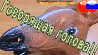Прикол! Говорящая голова лошади(Прикол. Голова лошади купить --- http://ali.pub/x1ls3 Другие головы лошадей --- http://ali.pub/badmp Очень прикольные для фото..., 2016-03-04T04:00:30.000Z)