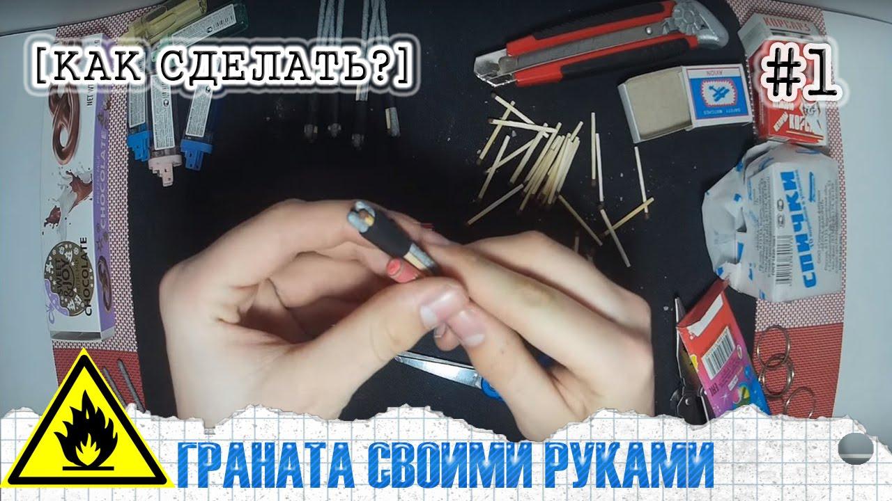 Видео как сделать гранату фото 546