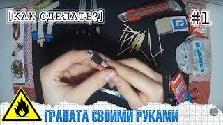 КАК СДЕЛАТЬ ГРАНАТУ ДОМА(Как сделать гранату дома. Наверное многим приходила идея создания гранаты дома. В этом видео я покажу вам,..., 2016-02-17T17:14:48.000Z)