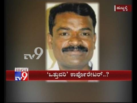Hubli: BJP Corporator Accused of 'Encroaching' HDMC, Raja Kaluve Land