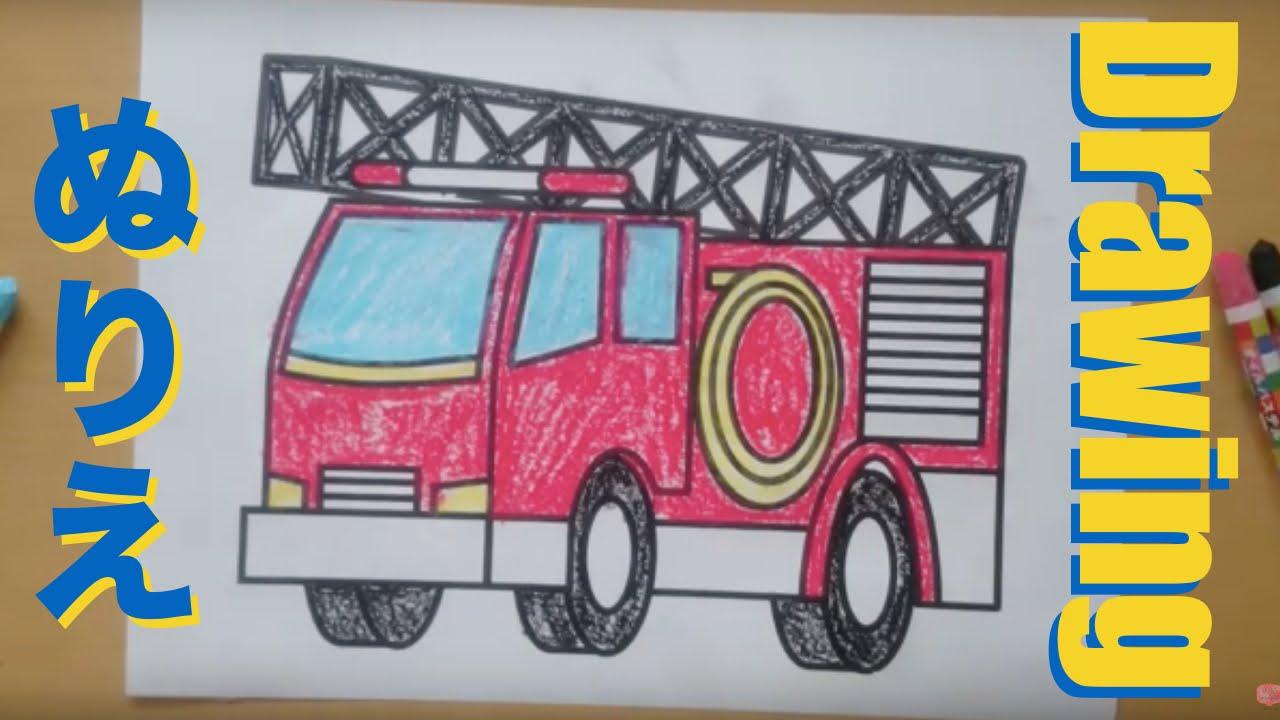 赤ちゃんが泣き止む塗り絵消防車しょうぼうしゃ子どもが集中する