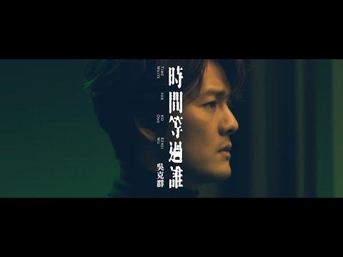 吳克群 Kenji Wu《時間等過誰 Time Waits For No One》Official Music Video