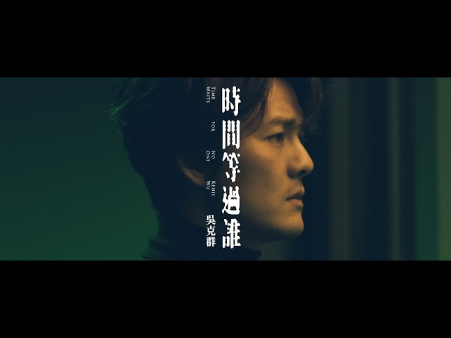 吳克群 Kenji Wu《時間等過誰 Time Waits For No One》Official Music Video