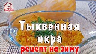 ТЫКВЕННАЯ ИКРА СОЛНЫШКО вкусная овощная икра из тыквы и моркови рецепт НА ЗИМУ