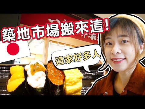 東京築地市場搬到這了! 最受歡迎的排隊店家是?日本vlog#7