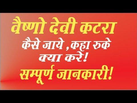 vashino devi Yatra कैसे जाये ,कहाँ रुके ,क्या देखे  सम्पूर्ण जानकारी