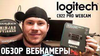 Обзор Вебкамеры logitech C922 Pro stream