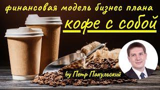 видео Бизнес-план мини кофейни