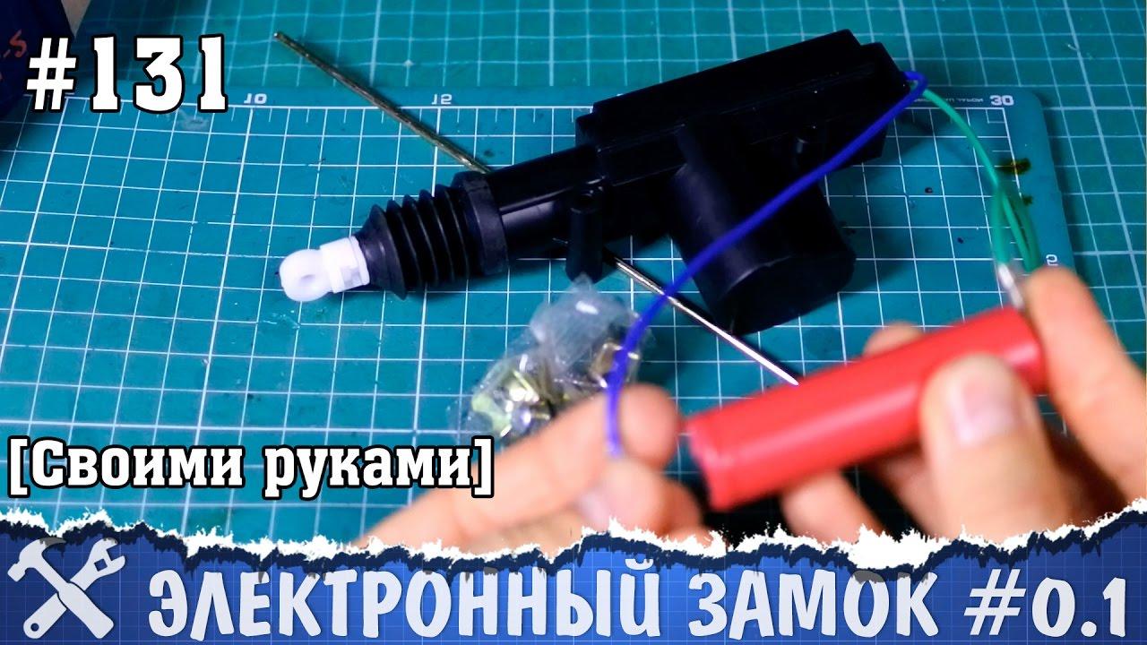 Электронный замок своими руками часть #0.1 — питание