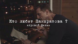 """трейлер к фильму """"Кто любит Панкратова?"""""""