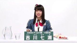 AKB48 45thシングル 選抜総選挙 アピールコメント AKB48 チーム8所属 千...