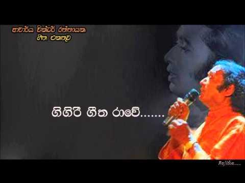 Gigiri geetha raawe - Victor Ratnayake